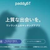 paddy67 パパ活