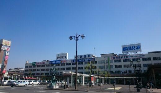 【2020年】新潟のパパ活で一番楽に稼げるやり方は?人気アプリ・サイトや相場を徹底調査!