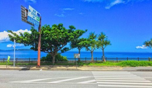 沖縄のパパ活アプリ・サイトおすすめランキング!相場や安全性についても調査!