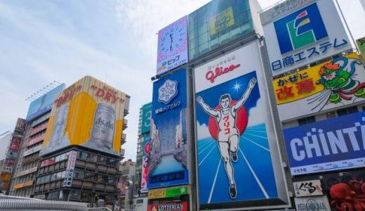 大阪でパパ活を成功させる1番良い方法!おすすめアプリや相場を調査!